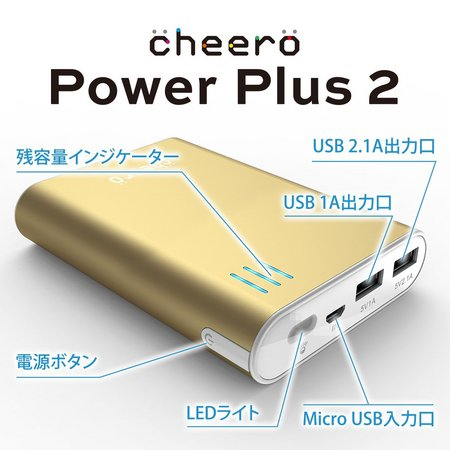 cheero_power-plus2_gold_04.jpg