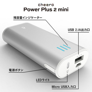 cheero Power Plus 2 mini 発売.2