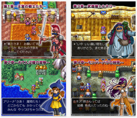 dragon-quest-6_09.png