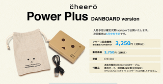 cheero Power Plus DANBOARD version.2
