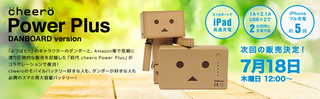 cheero Power Plus DANBOARD version.再発売