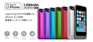 mophie juice pack helium for iPhone 5s/5.1